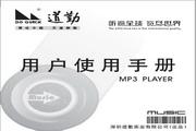 道勤DQ-Q90型MP3说明书