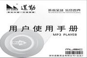 道勤DQ-280型MP3说明书