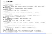 道勤DQ210型MP3使用说明书