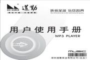道勤DQ-180型MP3说明书