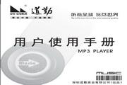 道勤DQ-160型MP3说明书