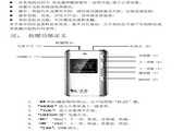 道勤精睿系列DQ-210型使用说明书