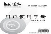 道勤V-106型MP3说明书