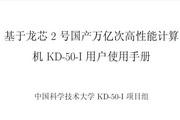 龙芯KD-50-I万亿次机主板使用说明书