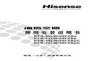 海信 空调KFR-72LW/08FZBpC型 使用说明书