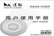 道勤SS-540型MP3说明书