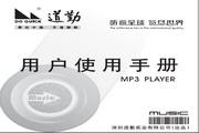 道勤SS-530型MP3说明书