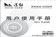 道勤SS-520型MP3说明书