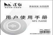 道勤SS-490型MP3说明书