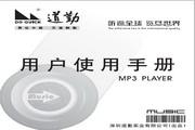 道勤SS-480型MP3说明书