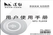 道勤SS-440型MP3说明书