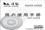 道勤SS-420型MP3说明书