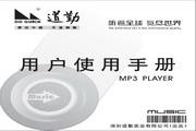 道勤SS-410型MP3说明书