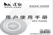 道勤SS-402型MP3说明书