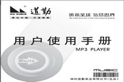 道勤SS-401型MP3说明书