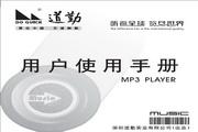 道勤SS-400型MP3说明书