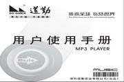 道勤DQ-T99型MP3说明书