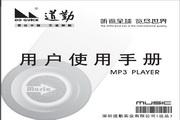 道勤DQ-T96型MP3说明书