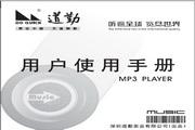 道勤DQ-T95型MP3说明书
