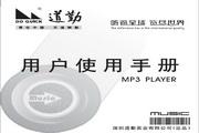 道勤DQ-T93型MP3说明书