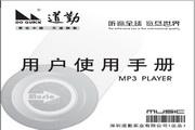 道勤DQ-T92型MP3说明书