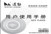 道勤DQ-Q70型MP3说明书