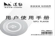 道勤DQ-Q50型MP3说明书