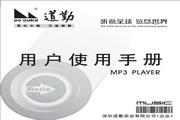 道勤DQ-790型MP3说明书