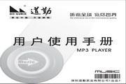 道勤DQ-620型MP3说明书