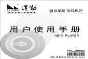 道勤DQ-610型MP3说明书