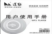 道勤DQ-590型MP3说明书