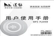 道勤DQ-580型MP3说明书