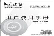 道勤DQ-570型MP3说明书