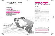 虎牌 PFY-A08C电水壶 说明书