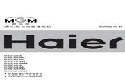海尔 D29FA9-A彩电 使用说明书