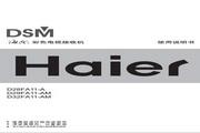 海尔 D32FA11-AM彩电 使用说明书