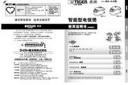 虎牌 JBA-A18C微电脑多功能电饭煲 说明书