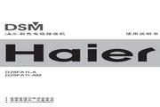 海尔 D29FA11-AM彩电 使用说明书