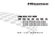 海信 空调KFR-50LW/08FZBpC型 使用说明书