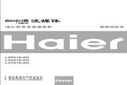 海尔 L37A18-AK液晶彩电 使用说明书