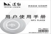 道勤DQ-510型MP3说明书