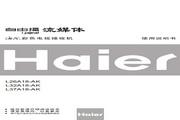 海尔 L32A18-AK液晶彩电 使用说明书