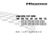 海信 空调KFR-72LW/08FZBp型 使用说明书