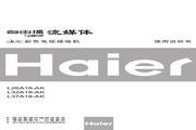 海尔 L26A18-AK液晶彩电 使用说明书