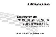 海信 空调KFR-50LW/08FZBp型 使用说明书