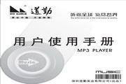 道勤DQ-490型MP3说明书<br />