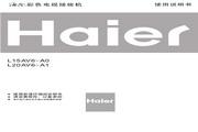 海尔 L15AV6-A0液晶彩电 使用说明书<br />