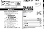 虎牌 JBA-B10C微电脑多功能电饭煲 说明书
