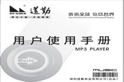 道勤DQ-370型MP3说明书