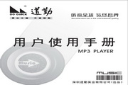 道勤DQ-350型MP3说明书